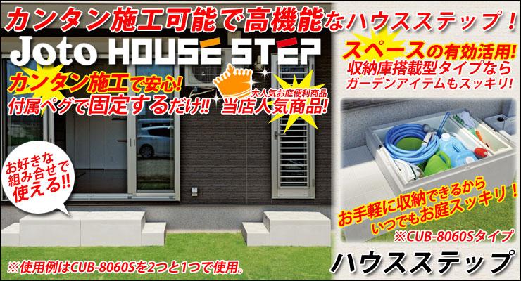 カンタン施工可能で高機能なハウスステップ! ハウスステップ