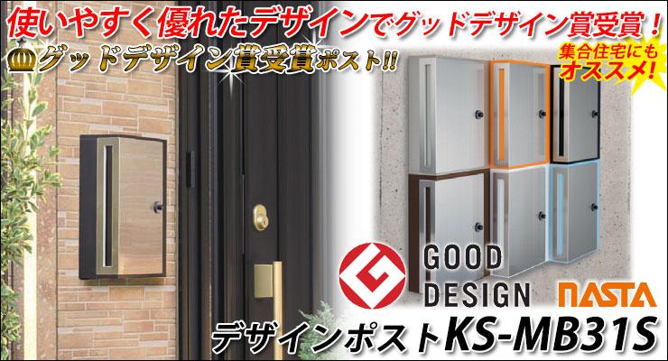 使いやすく優れたデザインでグッドデザイン賞受賞! デザインポスト KS-MB31S-L