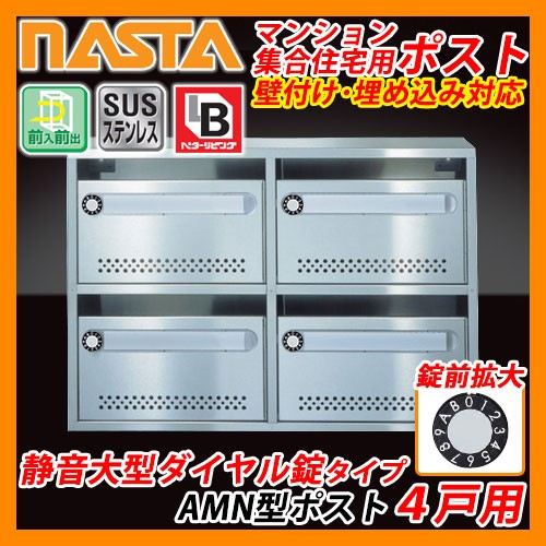 AMN型 4戸用