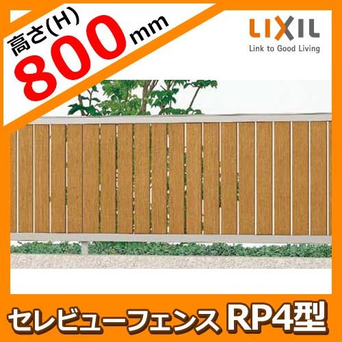 LIXIL セレビューフェンス RP4型