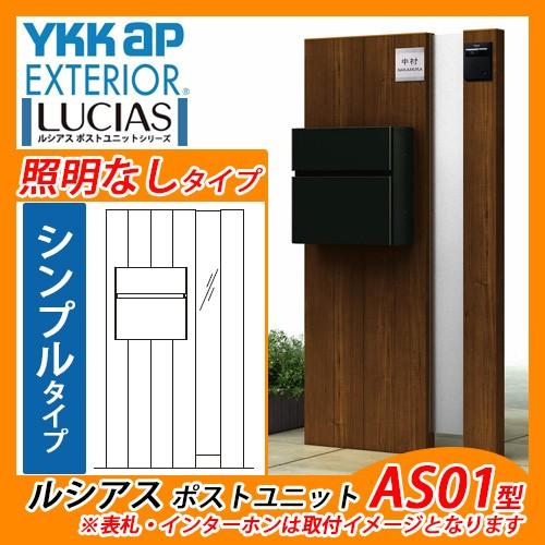 ルシアス ポストユニットAS01型