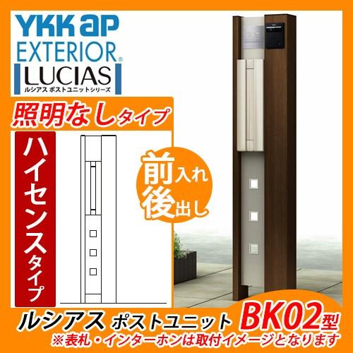 ルシアス ポストユニットBK02型