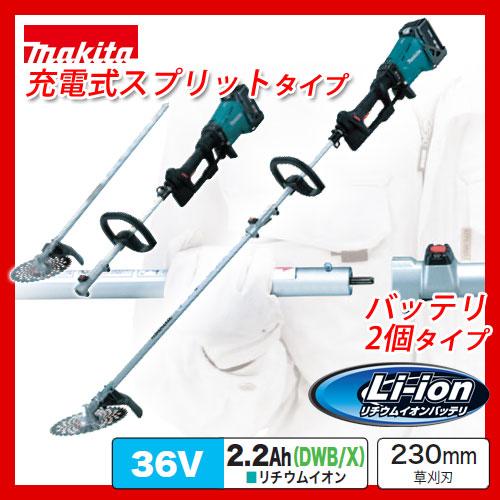 マキタ 36V スプリット式充電草刈り機