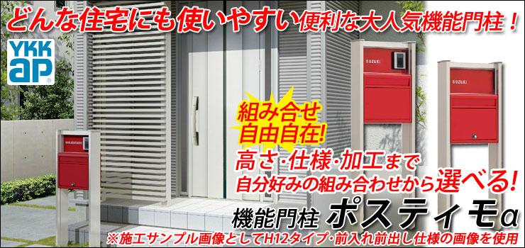 どんな住宅にも使いやすい便利な大人気機能門柱! 機能門柱 ポスティモα