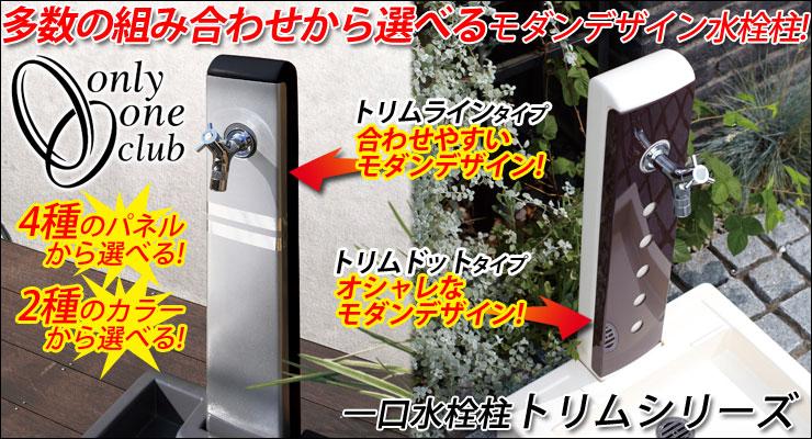 多数の組み合わせから選べるモダンデザイン水栓柱! 一口水栓柱 トリムシリーズ