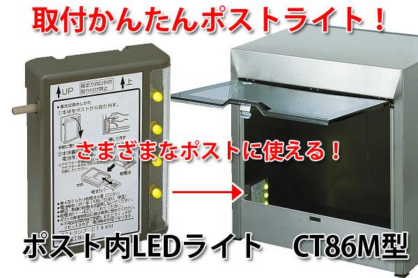 取付かんたんポストライト! さまざまなポストに使える! ポスト内LEDライト CT86M型