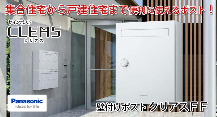 集合住宅から戸建住宅まで便利に使えるポスト! 壁付けポスト クリアスFF