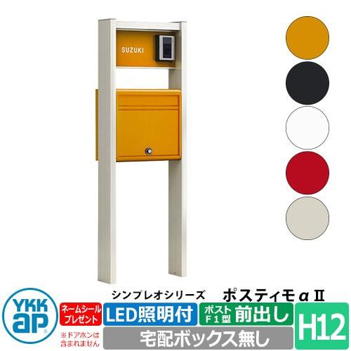 YKKap 機能門柱 ポスティモα2