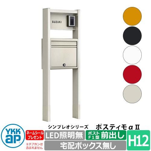 YKKap 機能門柱 ポスティモα(アルファ)H12タイプ 照明付き