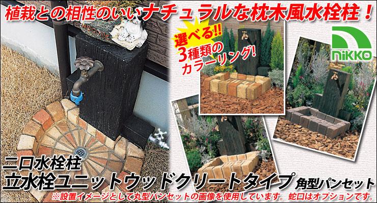 植栽との相性のいいナチュラルな枕木風水栓柱! 二口水栓柱 立水栓ユニット ウッドクリートタイプ 角型パンセット