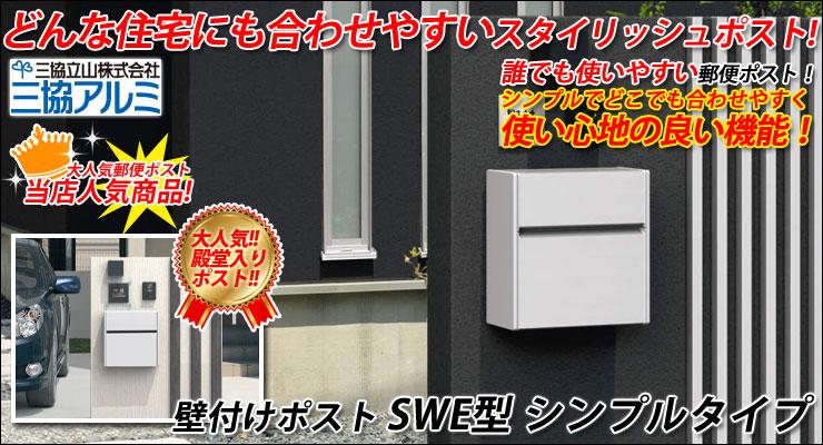 どんな住宅にも合わせやすいスタイリッシュポスト! 壁付けポスト SWE型 シンプルタイプ