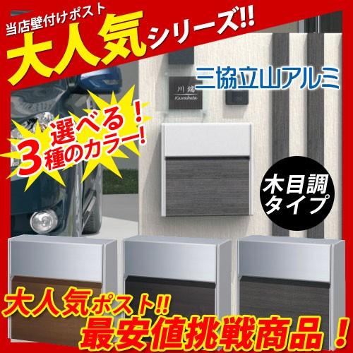 郵便ポスト SA-SWE型 木調タイプ 壁付けポスト