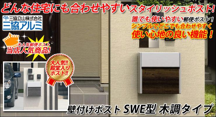 どんな住宅にも合わせやすいスタイリッシュポスト! 壁付けポスト SWE型 木調タイプ