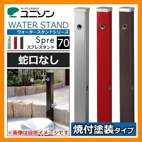 ユニソン 水栓柱スプレスタンド