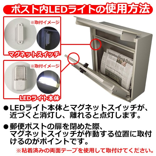 ポスト内LEDライトの使用方法