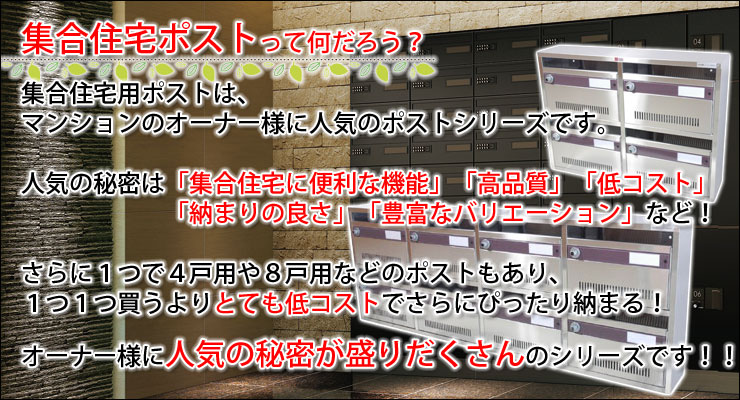 マンション・集合住宅用ポスト