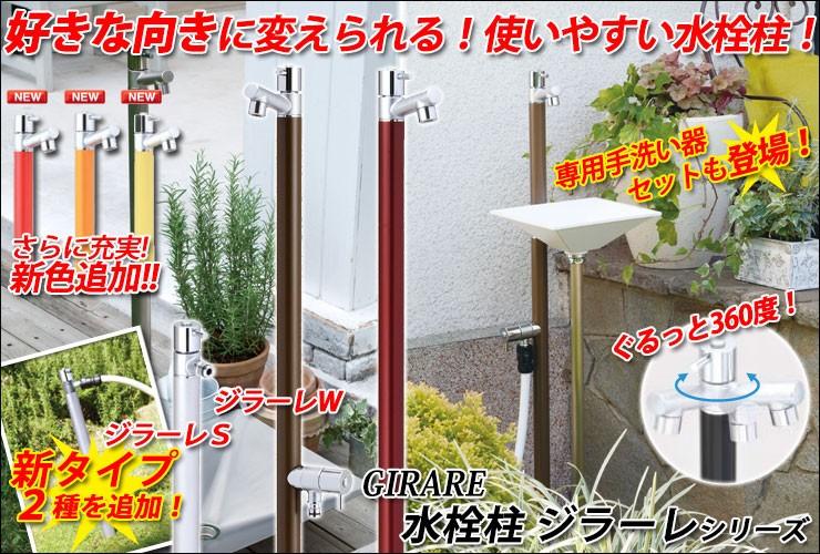 好きな向きに変えられる!使いやすい水栓柱! 水栓柱 ジラーレシリーズ