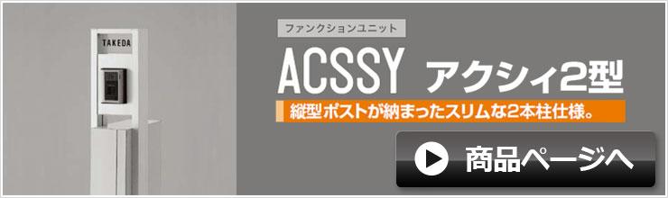 アクシィ2型