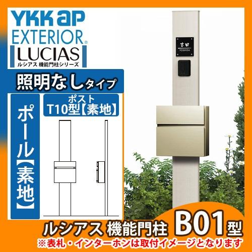 ルシアス機能門柱B01型