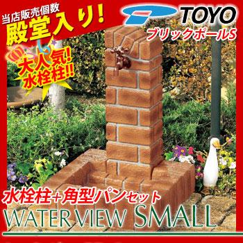 水栓柱 立水栓 ブリックポール