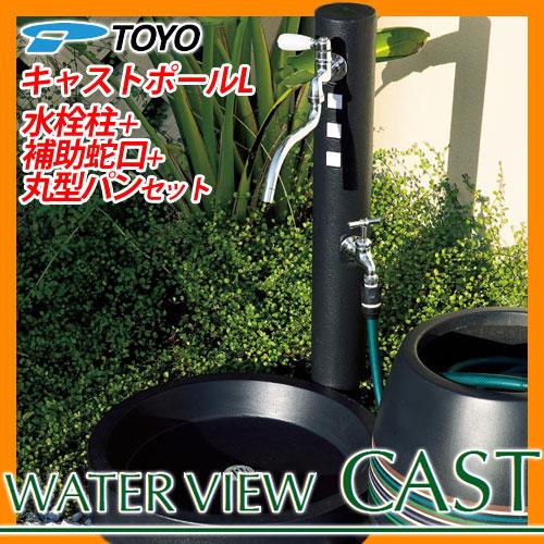 立水栓 キャストポールL&丸型キャストパン&蛇口セット【送料無料】