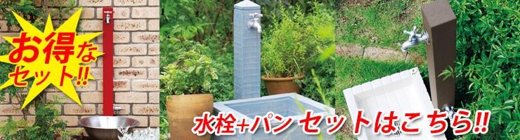 水栓 パン セット