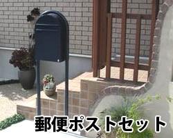 郵便ポストセット