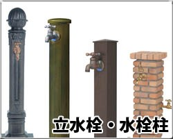 立水栓・水栓柱