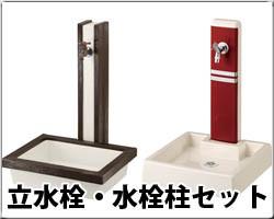 立水栓・水栓柱セット