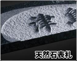 天然石表札