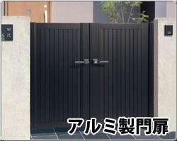 アルミ製門扉