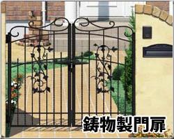 鋳物製門扉