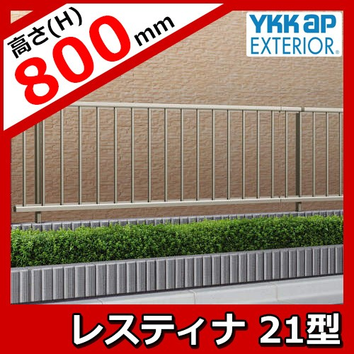 YKKap レスティナフェンス21型