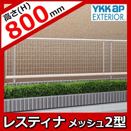 YKKap レスティナメッシュフェンス2型