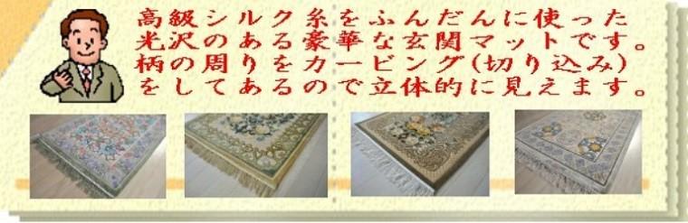 手織りシルク緞通マットのラストのご紹介となります。