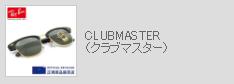 CLUBMASTER(クラブマスター)