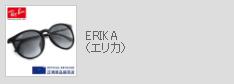 ERIKA(エリカ)