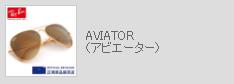 AVIATOR(アビエーター)
