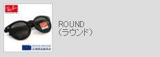 ROUND(ラウンド)
