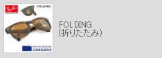 FOLDING(折りたたみ)