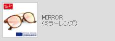 MIRROR(ミラーレンズ)