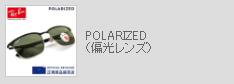 POLARIZED(偏光レンズ)