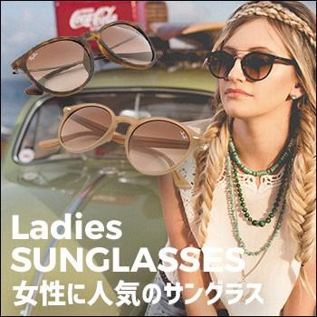 女性に人気のサングラス