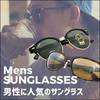 男性に人気のサングラス