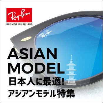 日本人向けアジア人向けモデル