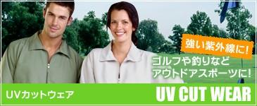UVカットウェア