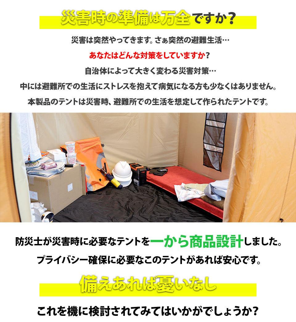 防災士が災害時に必要なテントを一から商品設計しました。