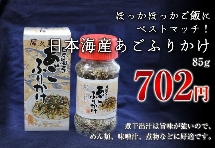 日本海産あごふりかけ
