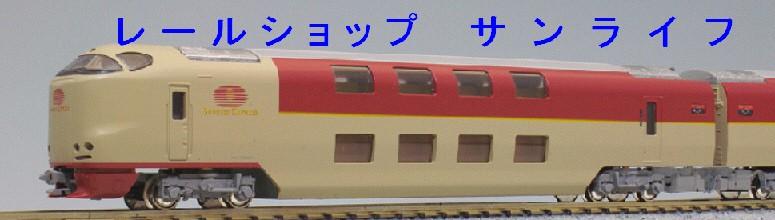 鉄道模型専門店