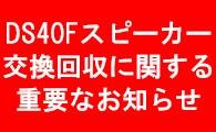 DS40Fスピーカー交換回収に関する重要なお知らせ